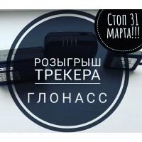 РОЗЫГРЫШ Трекера Глонасс