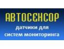 АВТОСЕНСОР