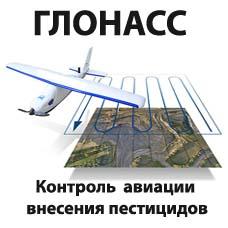Установка системы мониторинга на авиацию и контроль внесения удобрений пестицидов